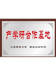 产学研合作基地(大连海事大学)
