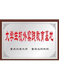 产学研大学生校外实践教育基地(重庆交通大