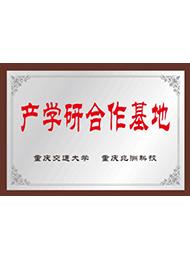 产学研合作基地(重庆交通大学)